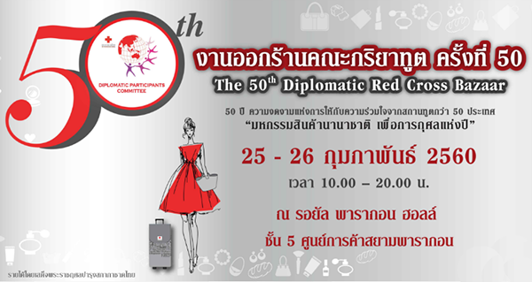The 50th Diplomatic Red Cross Bazaar
